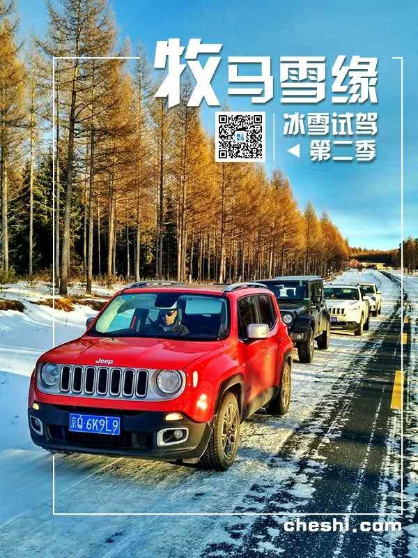 网上车市神车冬令营(第二季)-Jeep与宝沃-图1