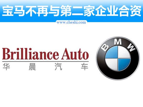 华晨宣布 宝马在华不会再与第二家企业合资-图1