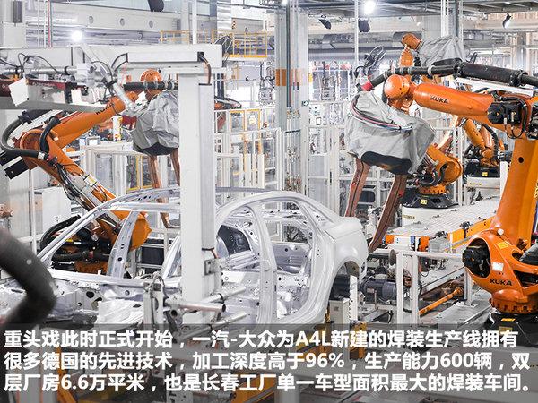 打造高品质全新A4L 一汽-大众长春工厂探访-图6