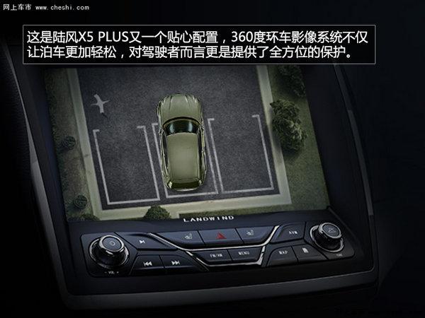 汽车也有PLUS 全息解读陆风X5 PLUS-图10