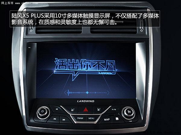 汽车也有PLUS 全息解读陆风X5 PLUS-图8