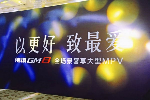 广汽传祺首款MPV—GM8 璀璨闪耀天津城-图2