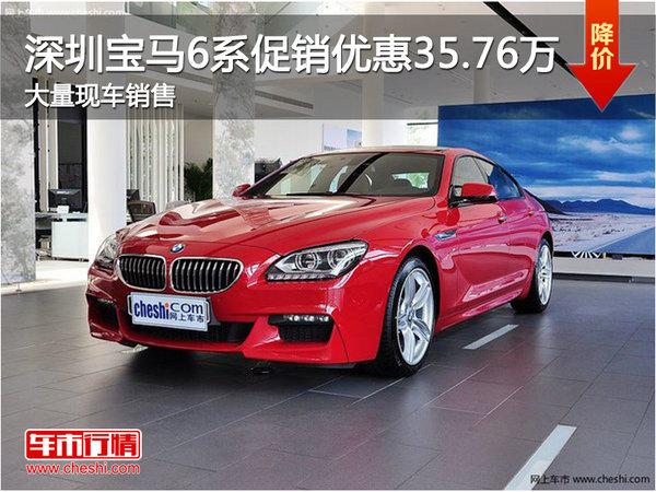 深圳宝马6系优惠35.76万 降价竞争奥迪A7-图1