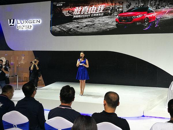 售6.98万起 纳智捷U5 SUV亮相西安车展-图1