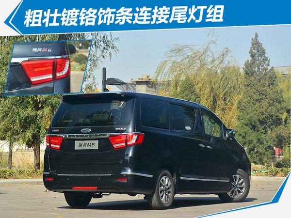 江淮高端MPV瑞风M6正式上市-图3