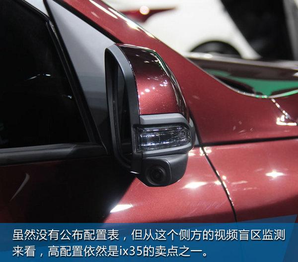 2017上海车展 北京现代全新一代ix35实拍-图9