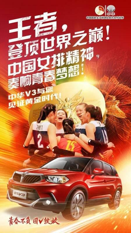 中华V3伴女排时隔12年奥运夺冠高清图片