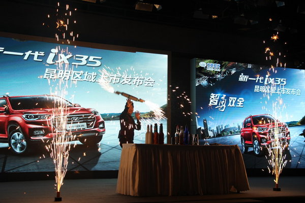 开启智慧新时代 北京现代新一代ix35上市-图19