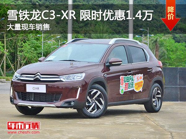 武汉雪铁龙C3-XR 限时优惠现金2.5万元-图1