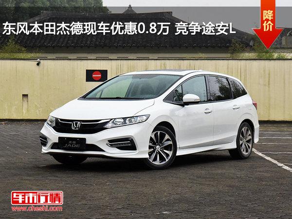 东风本田杰德现车优惠0.8万 竞争途安L-图1