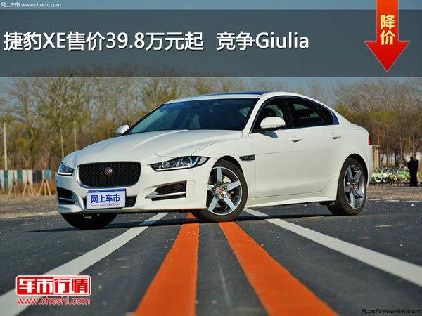 捷豹XE售价39.8万元起  竞争Giulia-图1
