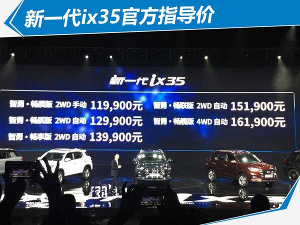 北京现代新ix35正式上市 售价11.99-16.19万元-图2