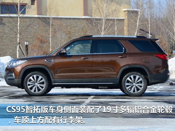 长安CS95智拓版车型正式上市 售18.28万元-图3