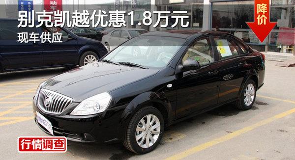 衡阳别克凯越优惠1.8万元 现车供应-图1