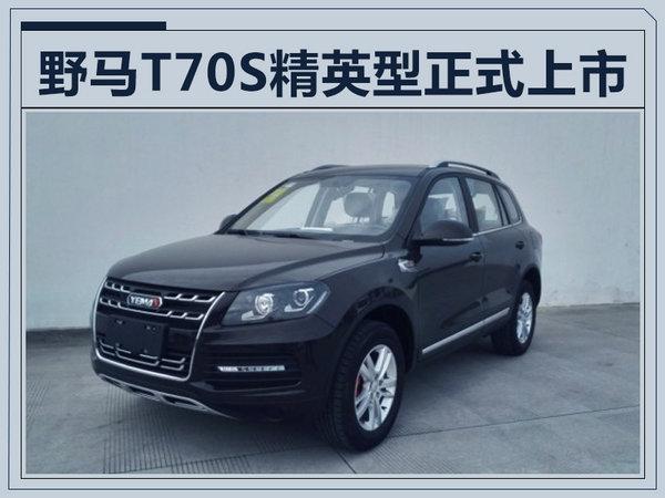 野马T70S紧凑级SUV新车型上市 售价8.98万元-图1