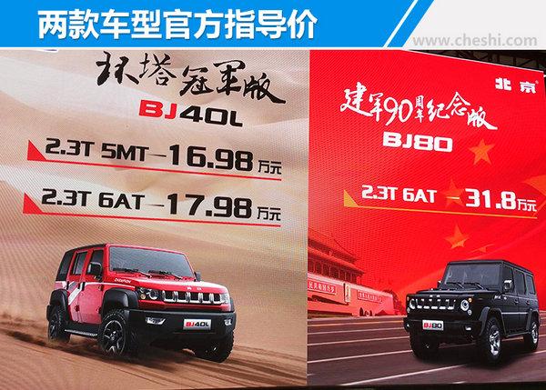 北京汽车两款特别版车型上市 售XX-XX-图1