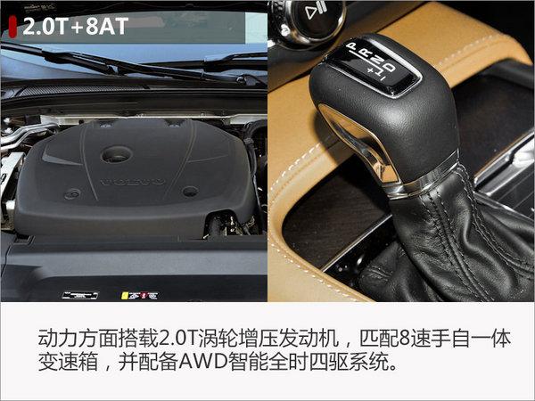 沃尔沃V90 CC预售49-58万元 下月上市-图6