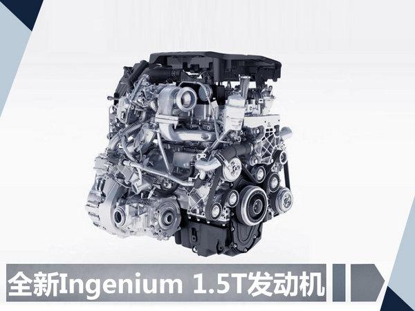 捷豹路虎将国产三缸1.5T发动机 捷豹三款车搭载-图2