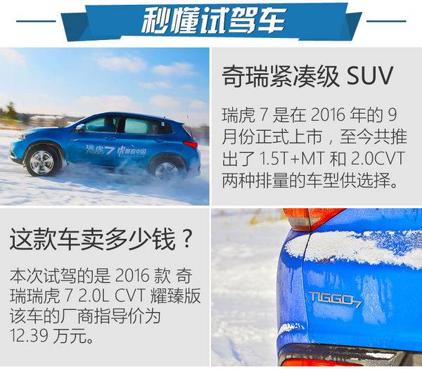 """冰天雪地""""东北虎"""" 和瑞虎7一起挑战极寒-图2"""