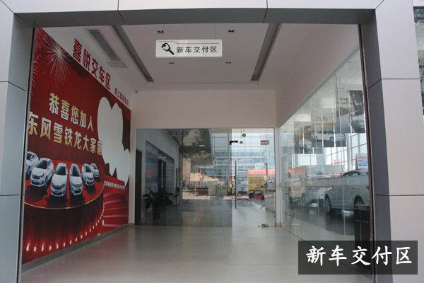 独家探访东风雪铁龙郑上路星级旗舰店-图9