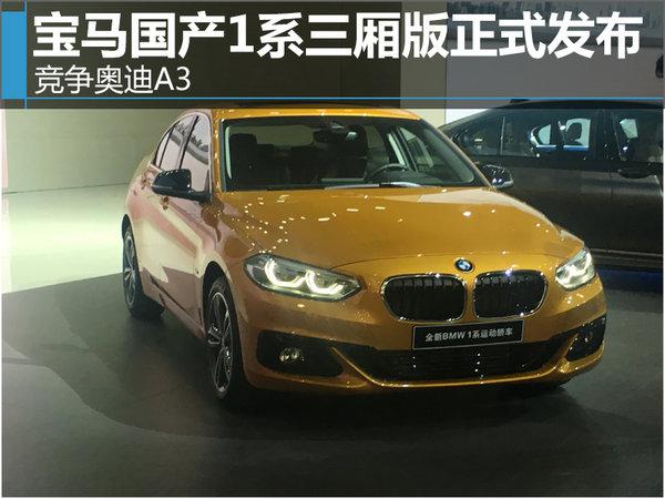 宝马国产1系三厢版正式发布 竞争奥迪A3-图1