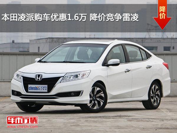 本田凌派购车优惠1.6万 降价竞争雷凌-图1