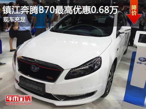 镇江奔腾B70现金最高优惠0.68万-图1