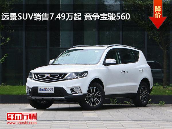 远景SUV销售7.49万起 竞争宝骏560-图1