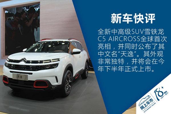 上海车展 雪铁龙天逸C5 AIRCROSS实拍-图2