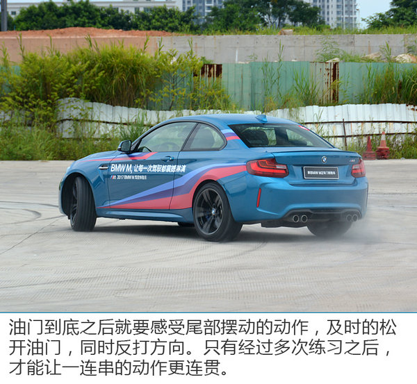 体验高性能极致驾控 BMW M系试驾广州站-图5