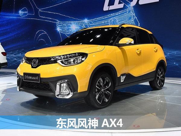 """安定洞察:""""相持阶段""""吹响集结号——在中国汽车领袖峰会的开场白-图1"""