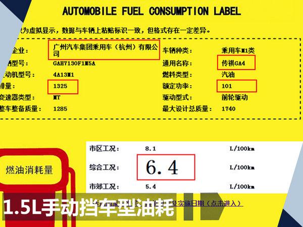 广汽传祺GA4明年1月发布 搭2款动力/油耗仅6.3L-图3