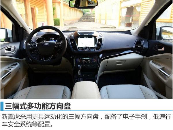 长安福特新翼虎今日上市 预计20.4万起售-图4