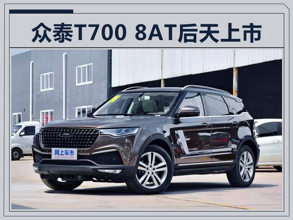 上市倒计时2天!众泰T700 8AT预售14.58万元-图1