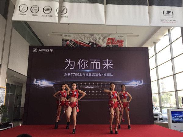 众泰T700上市媒体品鉴会 郑州站完美开幕-图3