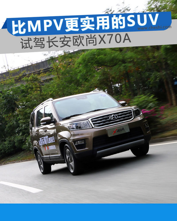比MPV还实用的自主SUV 长安欧尚X70A试驾-图1