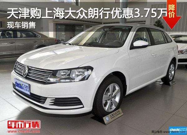 天津购上海大众朗行优惠3.75万 现车销售