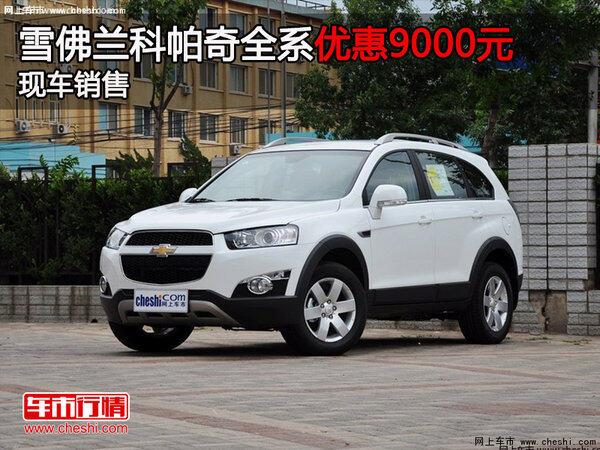 岳阳科帕奇购车优惠9000元-图1