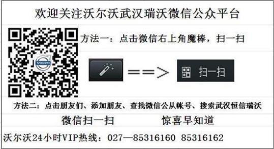 武汉沃尔沃S90钜惠50000元享3年0利息-图7