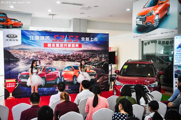 小型SUV双子星 江淮瑞风S2&S3重庆上市-图7