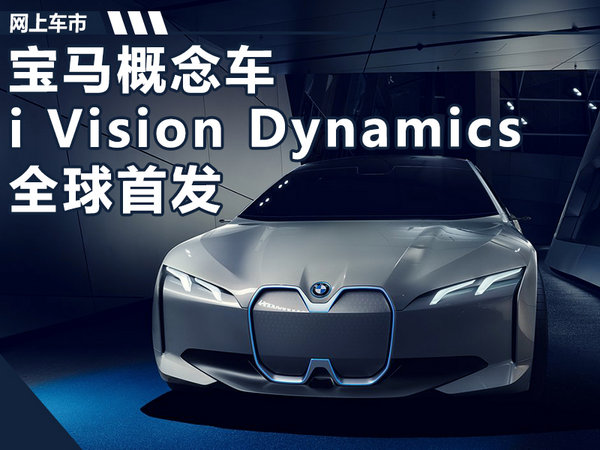 宝马全新混动概念车全球首发 或为i5/即将量产-图1