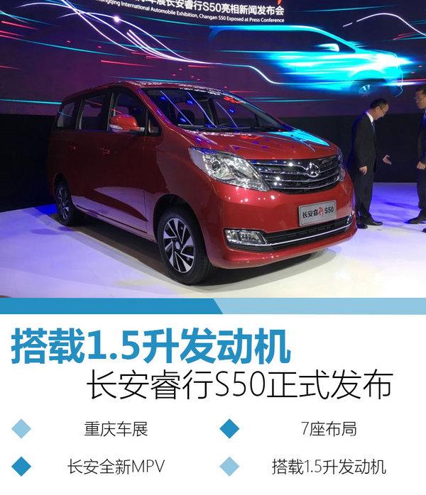 长安睿行S50正式发布 搭载1.5升发动机-图1