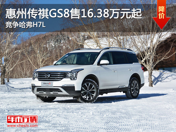 惠州传祺GS8售16.38万元起 竞争哈弗H7L-图1