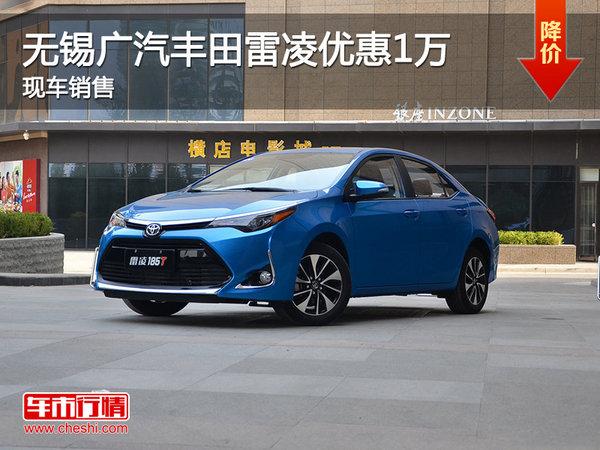 无锡广汽丰田雷凌优惠1万 降价竞争思域-图1