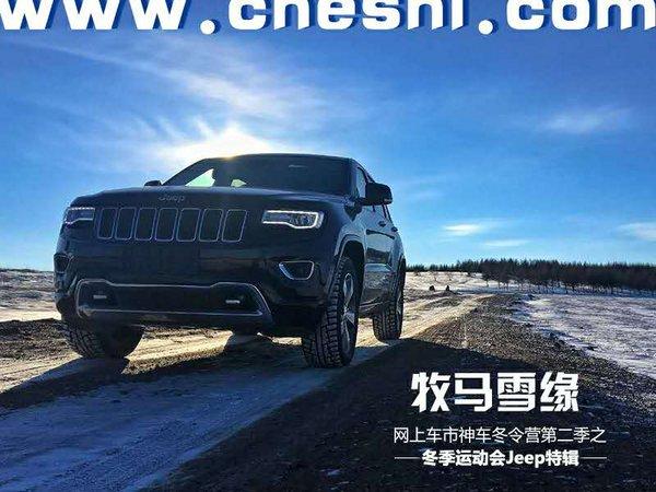网上车市神车冬令营(第二季)-Jeep与宝沃-图9
