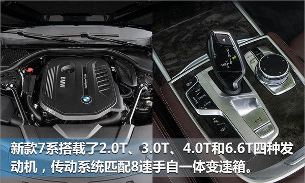 宝马新7系正式上市 89.8万起售/首次增加M套件-图6
