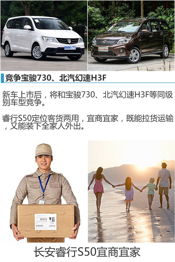 长安睿行S50正式上市 售价x.xx-xx.xx万-图5