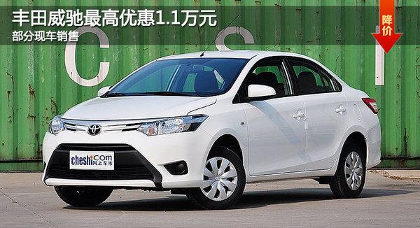 大连丰田威驰最高优惠1.1万元 部分现车-图1