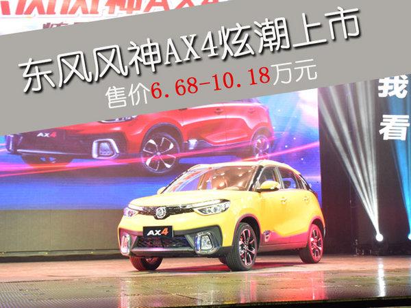 东风风神AX4正式上市售价6.68-10.18万元-图1