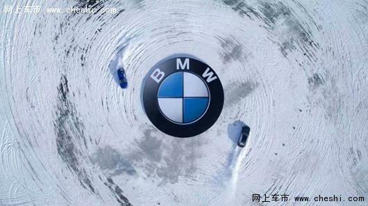 2017 BMW北区冰雪驾控大师训练营开启-图1